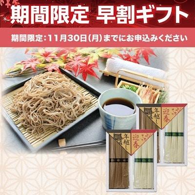 手延べ年越し迎春麺セット