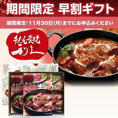 牛たん炭焼「利久」牛たんシチュー