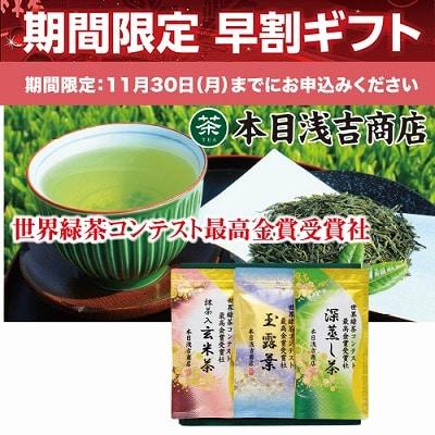 最高金賞受賞社の銘茶セット