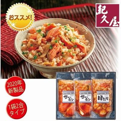 紀久屋 海鮮炊き込みご飯の素Aセット
