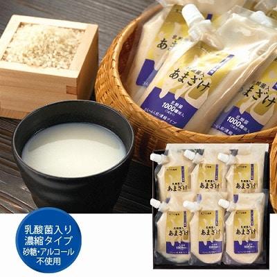 米糀あま酒(乳酸菌入)