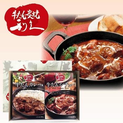 牛たん炭焼「利久」牛たんカレー・シチュー