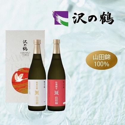 特選 山田錦 純米吟醸・特別純米セット