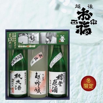 越後お福正宗 冬の蔵酒 3本セット