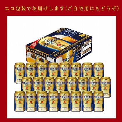 ザ・プレミアム・モルツ 350ml 24缶入(ケース)
