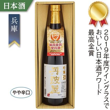 三宅酒造 丹波屋G 最高金賞受賞酒
