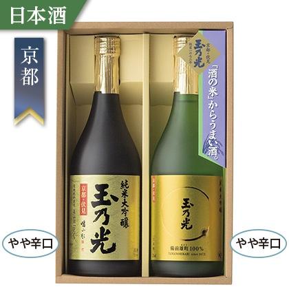 玉乃光酒造 玉乃光 純米大吟醸セット