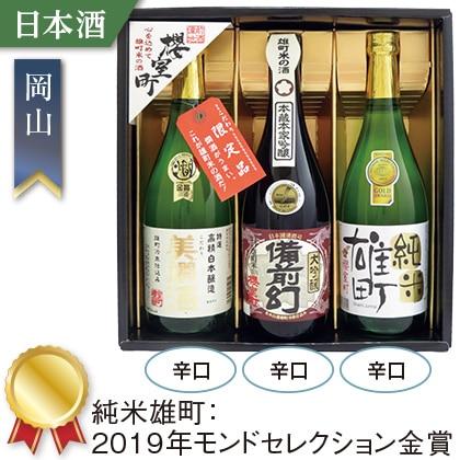 室町酒造 櫻室町 雄町米の酒飲みくらべセット