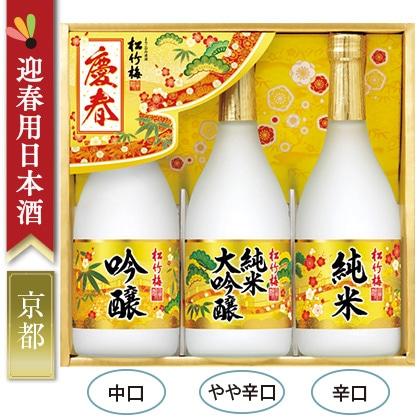宝酒造 松竹梅「慶春」飲みくらべセット