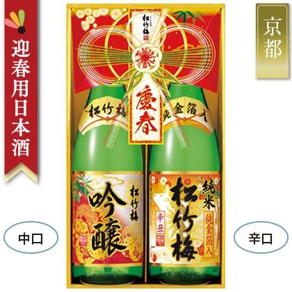 宝酒造 松竹梅〈吟醸・金箔純米干支〉セット