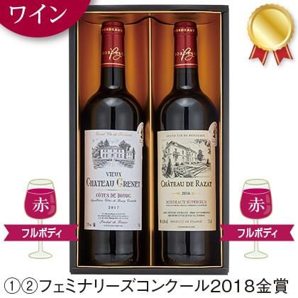 フランス金賞受賞ボルドー赤ワイン2本セット