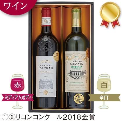 フランス金賞受賞ボルドー紅白ワインセット