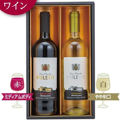 イタリアワイン紅白2本セット