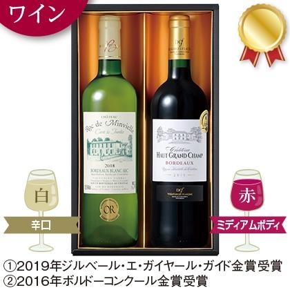 フランスボルドー金賞受賞ワインセット