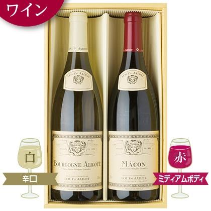 フランス ルイ・ジャド紅白ワインギフトセット