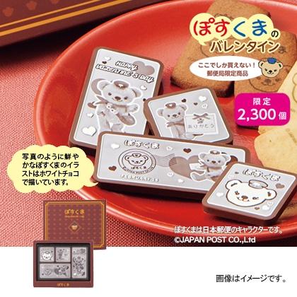 【通常配達】ぽすくまのチョコレート