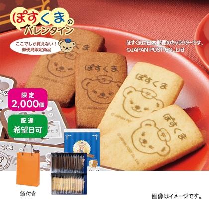 【通常配達・配達希望日可】ぽすくまのクッキー