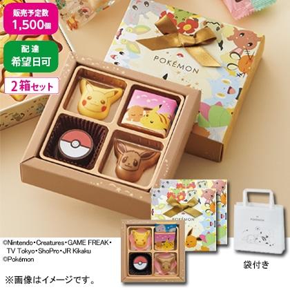 【通常配達・配達希望日可】チョコセット S 2箱セット