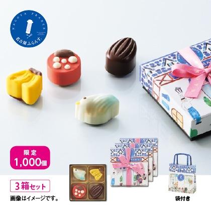 【通常配達】〈名古屋フランス〉ボンボンショコラ 3箱セット