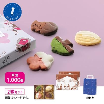 【通常配達】〈名古屋フランス〉バレンタインサブレ 2箱セット