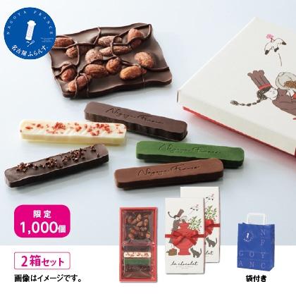 【通常配達】〈名古屋フランス〉ショコラアソート 2箱セット