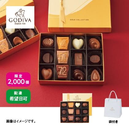 【通常配達・配達希望日可】〈ゴディバ〉ゴールド コレクション 12粒