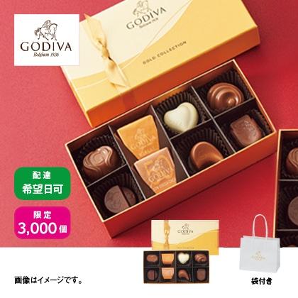 【通常配達・配達希望日可】〈ゴディバ〉ゴールド コレクション 8粒