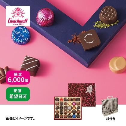 【通常配達・配達希望日可】〈ゴンチャロフ〉ショコラセッション