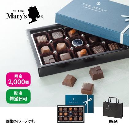 【通常配達・配達希望日可】〈メリーチョコレート ザ スタイル〉アソーテッドチョコレート
