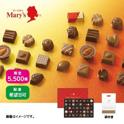 【通常配達・配達希望日可】〈メリーチョコレート〉ファンシーチョコレート