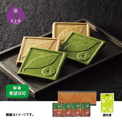【通常配達・配達希望日可】宇治のチョコレート「濃」