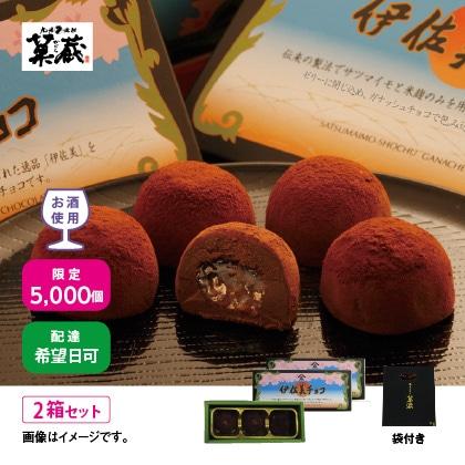 【通常配達・配達希望日可】焼酎チョコ 伊佐美 2箱セット