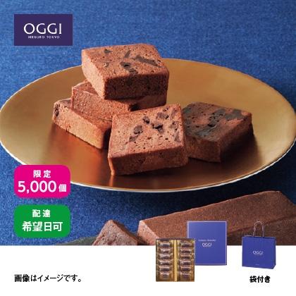 【通常配達・配達希望日可】〈オッジ〉ガトーショコラ