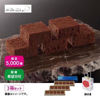 【通常配達・配達希望日可】坂井宏行の鉄人生チョコ 3箱セット