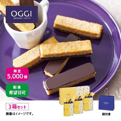 【通常配達・配達希望日可】〈オッジ〉ラスク ショコラテ 3箱セット