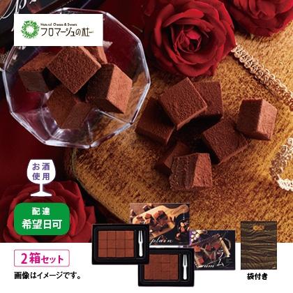 【通常配達・配達希望日可】〈フロマージュの杜〉北海道生チョコレート 2箱セット