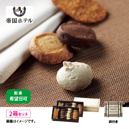 【通常配達・配達希望日可】〈帝国ホテル〉クッキー詰合せ 2箱セット