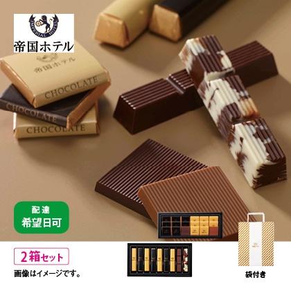 【通常配達・配達希望日可】〈帝国ホテル〉スティック&プレートチョコレート 2箱セット