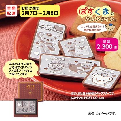 【早期配達】ぽすくまのチョコレート