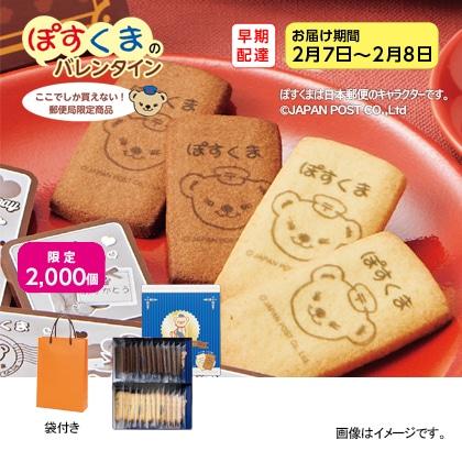 【早期配達】ぽすくまのクッキー
