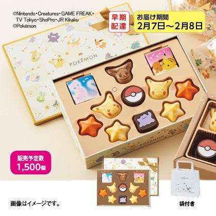 【早期配達】チョコセット L