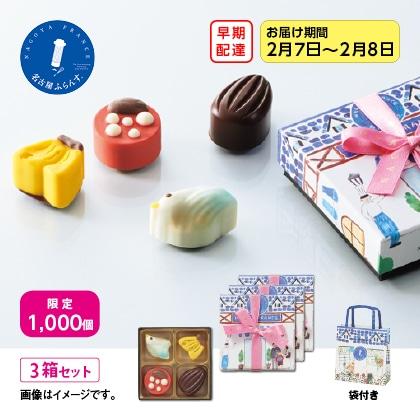 【早期配達】〈名古屋フランス〉ボンボンショコラ 3箱セット