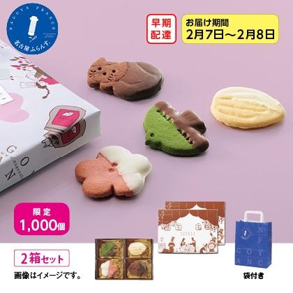 【早期配達】〈名古屋フランス〉バレンタインサブレ 2箱セット