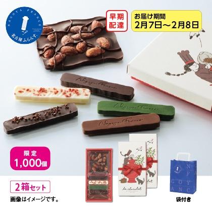 【早期配達】〈名古屋フランス〉ショコラアソート 2箱セット