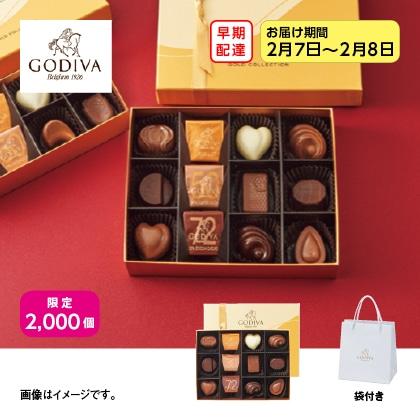 【早期配達】〈ゴディバ〉ゴールド コレクション 12粒