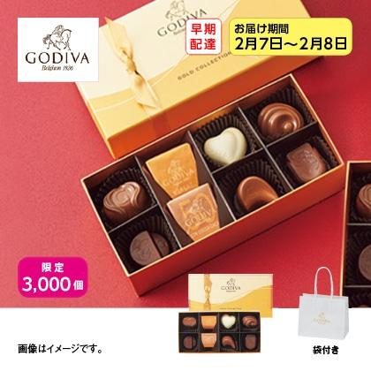 【早期配達】〈ゴディバ〉ゴールド コレクション 8粒