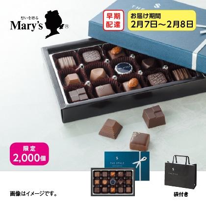 【早期配達】〈メリーチョコレート ザ スタイル〉アソーテッドチョコレート