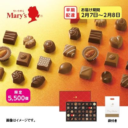 【早期配達】〈メリーチョコレート〉ファンシーチョコレート