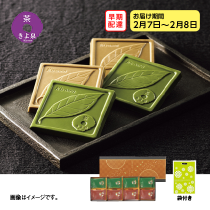 【早期配達】宇治のチョコレート「濃」