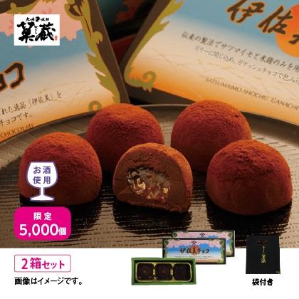 【早期配達】焼酎チョコ 伊佐美 2箱セット